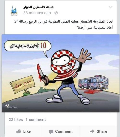 Hamas stabbing cartoon